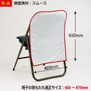 椅子カバー作成