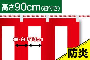 紅白幕H900