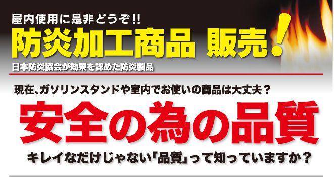 日本防炎協会が効果を認めた防炎のぼり!