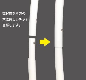 カーブのぼり組み立て説明2