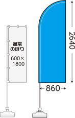 【 大 】860×2640mm