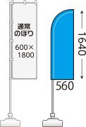 【スリム】560×1640mm