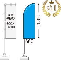 【 小 】660×1840mm