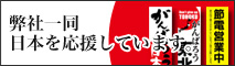 のぼり旗 がんばろう日本