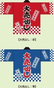 法被/はっぴ(大売出し)