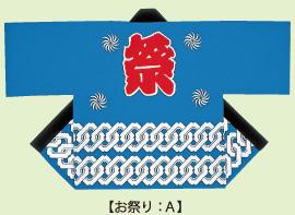 法被/はっぴ(お祭り:A)
