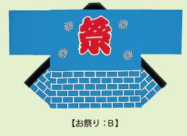 法被/はっぴ(お祭り:B)