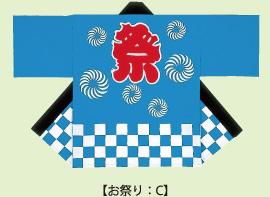 法被/はっぴ(お祭り:C)