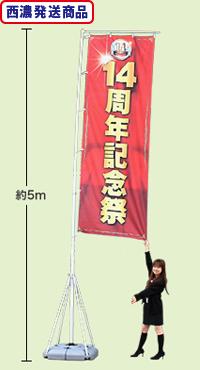 スーパージャンボのぼり用ポールセット(5m)