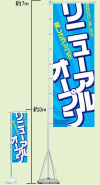 スーパージャンボのぼり用ポールセット(7m)
