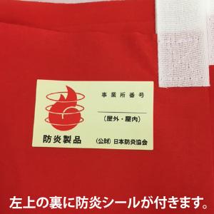 紅白幕防炎01