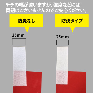 紅白幕防炎02