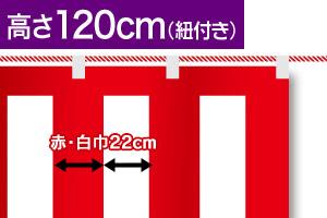 紅白幕H1200