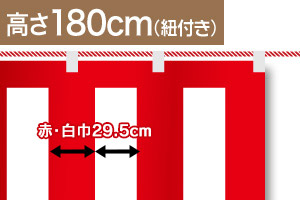 紅白幕H1800