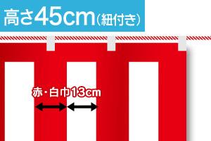 紅白幕H450