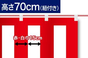 紅白幕H700