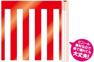 紅白幕ビニールH450mm 25m