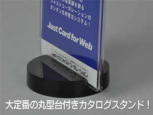 メニュースタンド 円型 使用例1