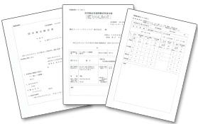 日本防炎協会の認定書&試験結果