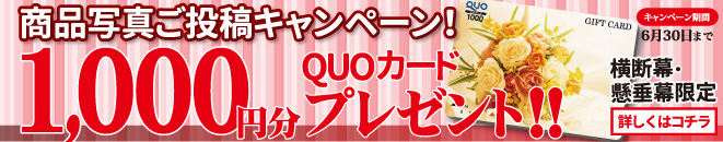 横断幕・懸垂幕限定QUOカードプレゼント