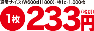 1枚360円