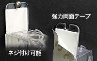 プレートキャッチ&ミドルのぼり立て 付属品 両面テープ/ネジ