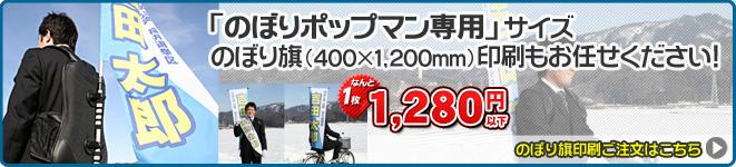 オリジナル のぼり旗印刷 特殊サイズ(400×1,200mm)