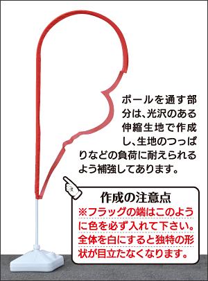 ストリームフラッグ 商品イメージ02