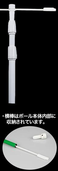 3.4mのぼりポール