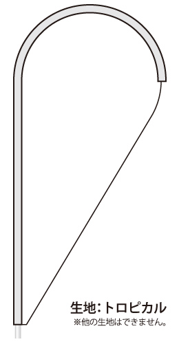 ストリームフラッグ:ベーシック型(900x2000mm)