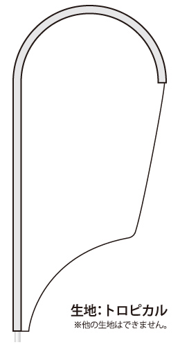 ストリームフラッグ:ブレード型(900x2000mm)