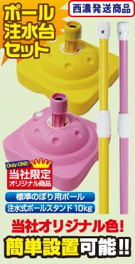 ポール+注水台10kgセット(ピンク・黄)