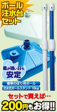 標準のぼり用ポール(2.4m)+注水台(18kg)セット