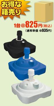 注水式スタンド10kg【青・白】
