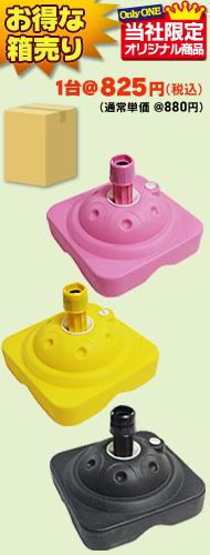 注水式ポールスタンド:10kgピンク・黄・黒(5個入り)【ピンク・黄・黒】