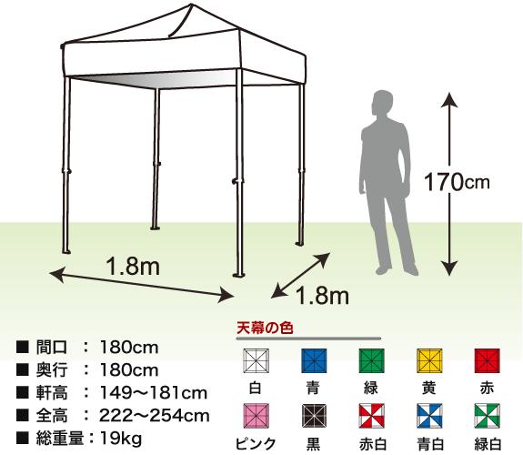 クイックテント1.8×1.8