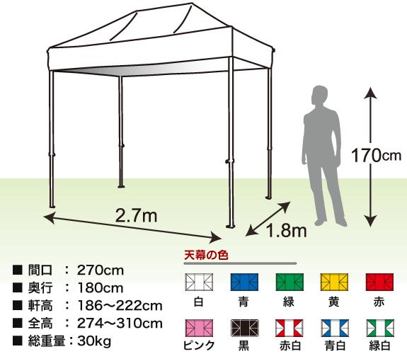 クイックテント1.8×2.7