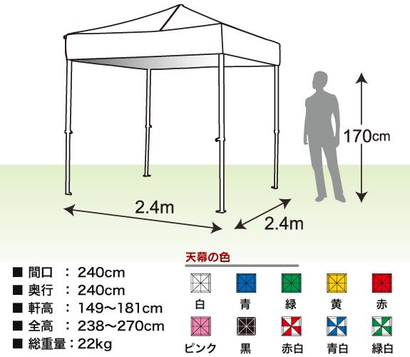 クイックテント2.4×2.4