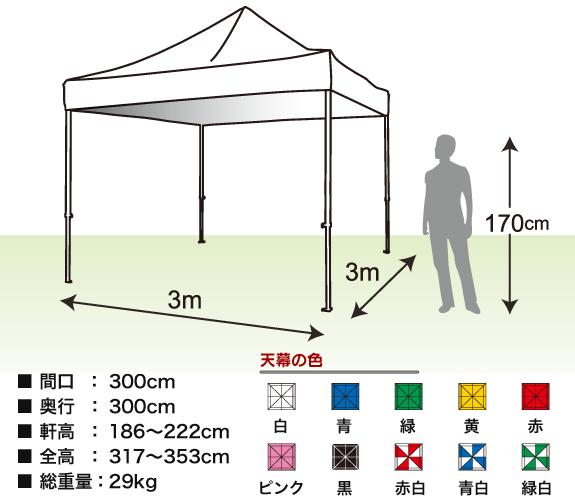 クイックテント3.0×3.0