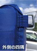 縫製および補強部分の概要2