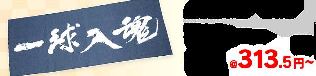 顔料印刷(1色)