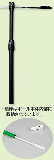 2.4mポール(2段伸縮式)  黒全パーツ黒