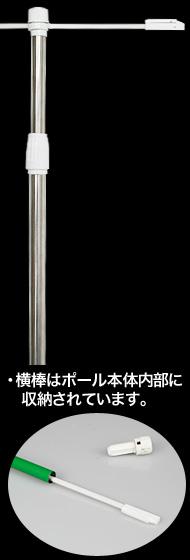 2.4mポール(2段伸縮式) ステンレス