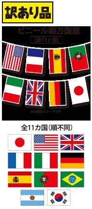 ビニール製万国旗