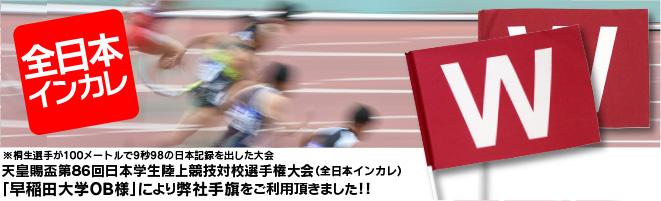 「早稲田大学OB様」により弊社手旗をご利用頂きました!!