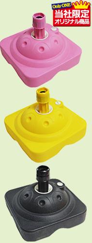 注水式スタンド:10kg(ピンク・黄・黒)【ピンク・黄・黒】