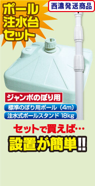 ジャンボのぼり用スタンド18kg白セット