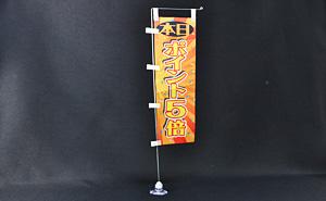 ミニのぼり用吸盤付き針金POP(90×310) 使用例1
