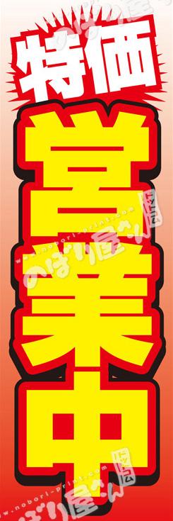 特価営業中のぼり - のぼり旗専門店【のぼり屋さんドットコム】 のぼり旗制作・販売専門店 のぼり