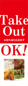 Take Out OK!ののぼり旗デザイン